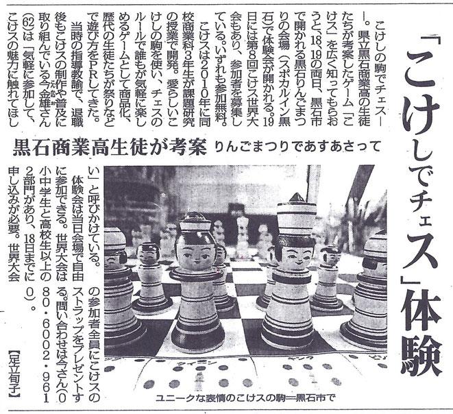 H29.11.17 毎日新聞