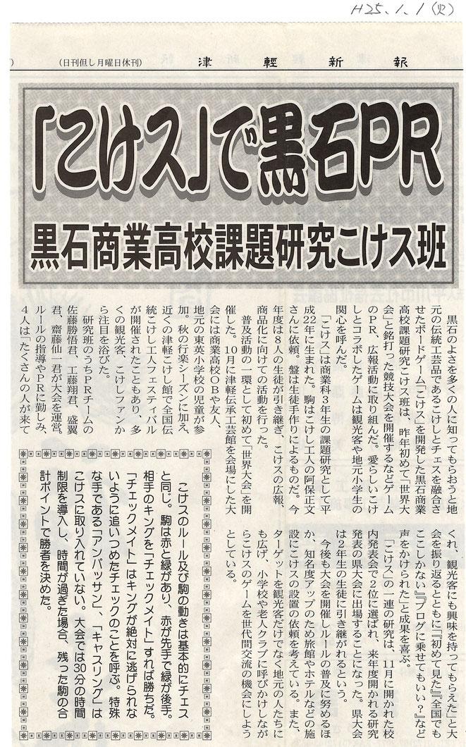 津軽新報 H25.1.1(火)