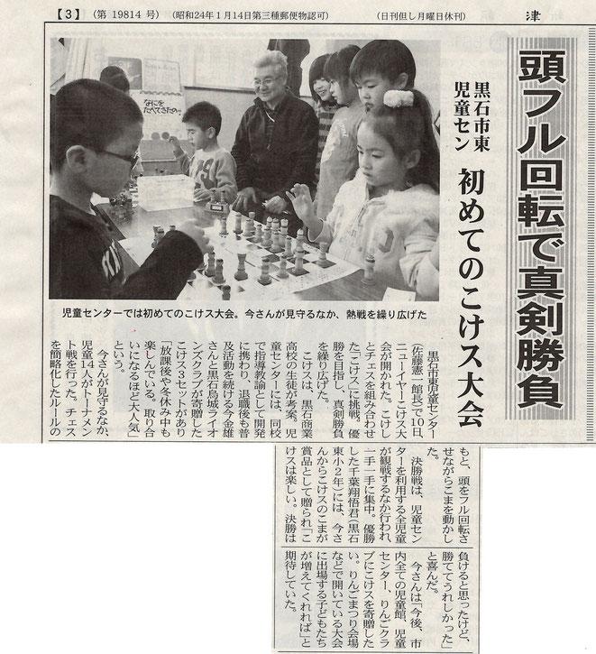 H30.1.14 津軽新報