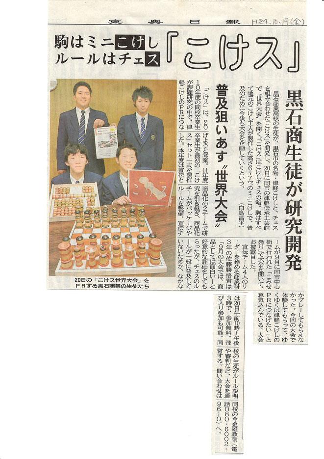 東奥日報 H24.10.19(金)