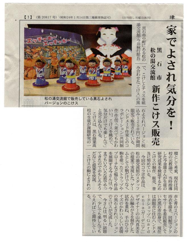 津軽新報 R3.6.2