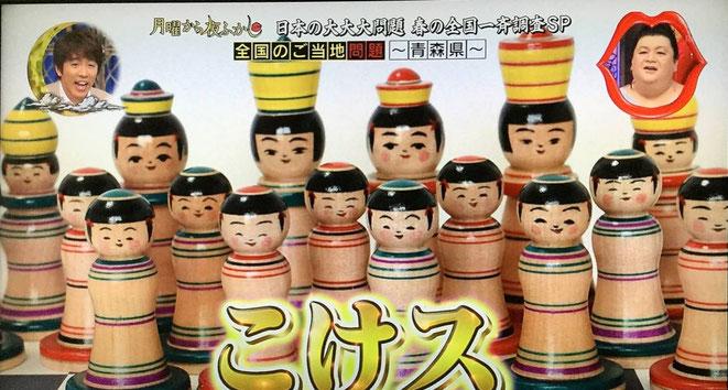 H29.3.20 日本テレビ 月曜から夜ふかし特別番組で放送