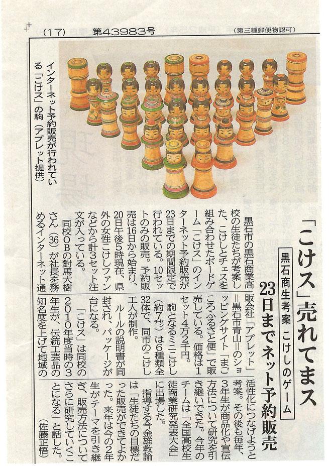 東奥日報 H25.12.21(土)