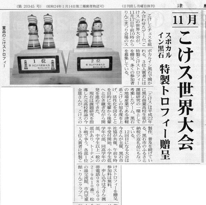 津軽新報 令和元年10月27日