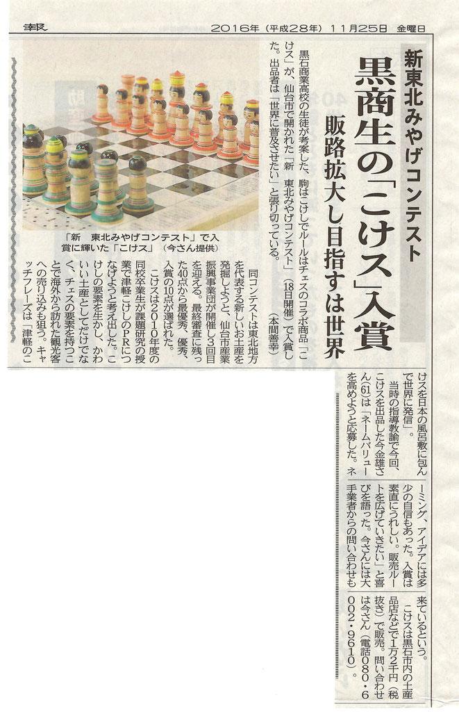 東奥日報 H28.11.25(金)