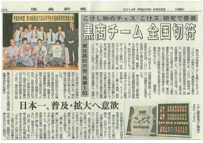 陸奥新報 H26.8.28(木)