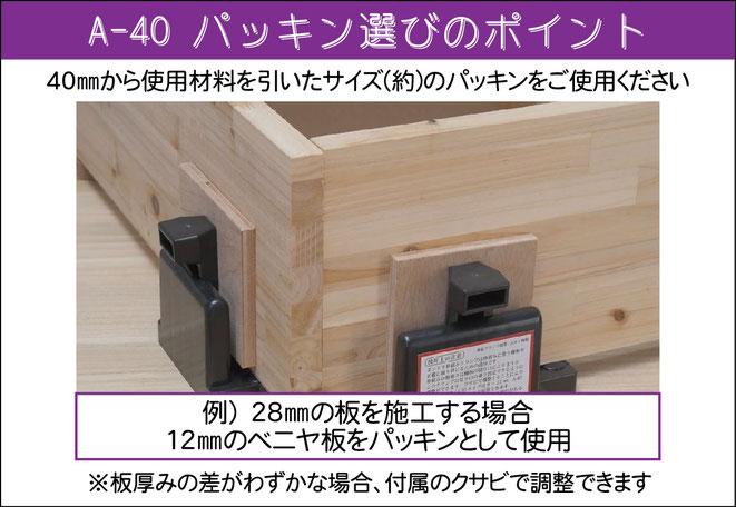 ダンドリビス 枠組クランプ 板が薄いときのパッキン選びのポイント