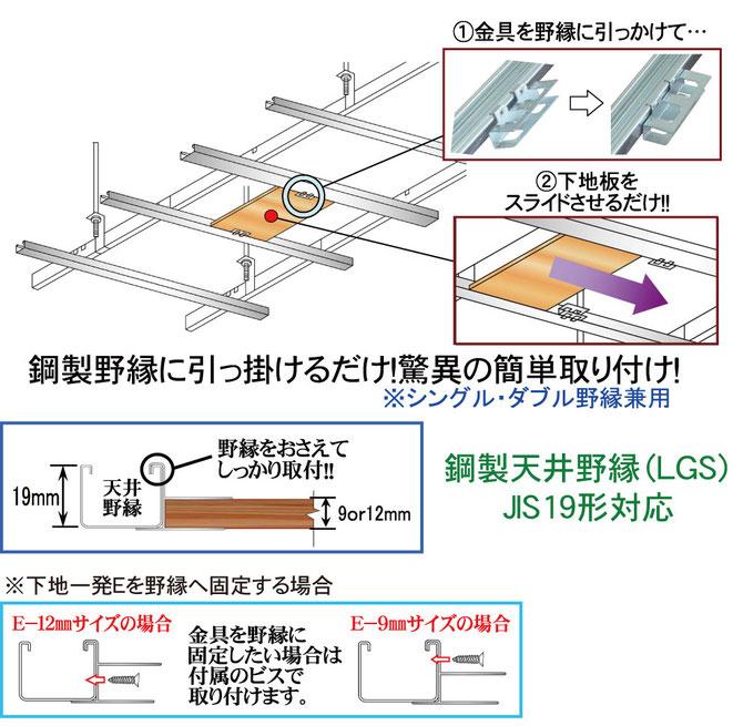 下地一発Eタイプ 鋼製天井野縁シングル・ダブル兼用 ひっかけるだけで簡単取付。