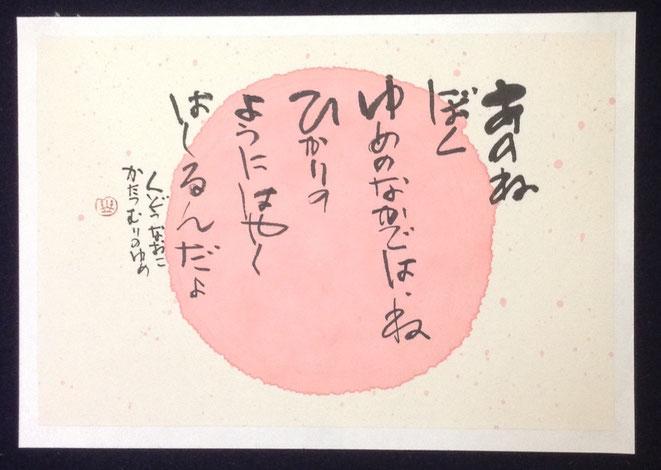 石井琴月の作品 工藤直子のうた
