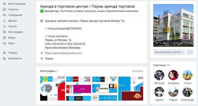 Группа ВКонтакте Айсберг Пермь