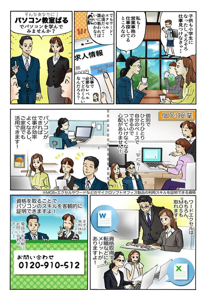 パソコン教室紹介