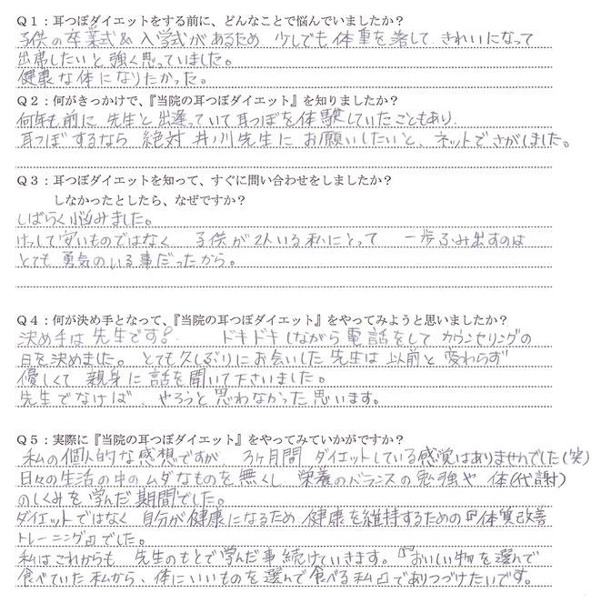 新潟市 30代ママさん耳つぼダイエット 卒業式・入学式までに痩せたい