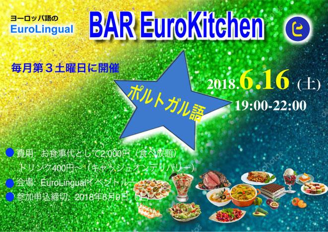 EuroLIngual 「Bar EuroKitchen-Portuguese」