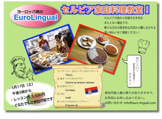 EuroLingualでセルビア家庭料理を作りませんか?