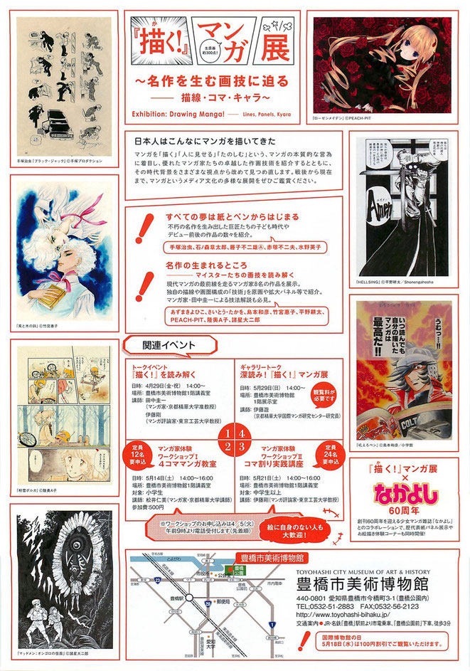 描く!マンガ展。関連イベントも盛り沢山。豊橋美術博物館にて開催