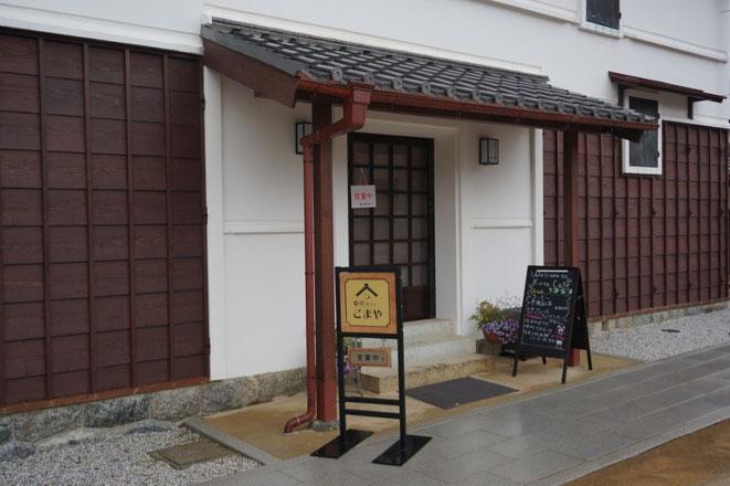 商家駒屋の蔵カフェ「こまや」
