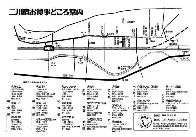 二川宿お食事どころ案内(略図)
