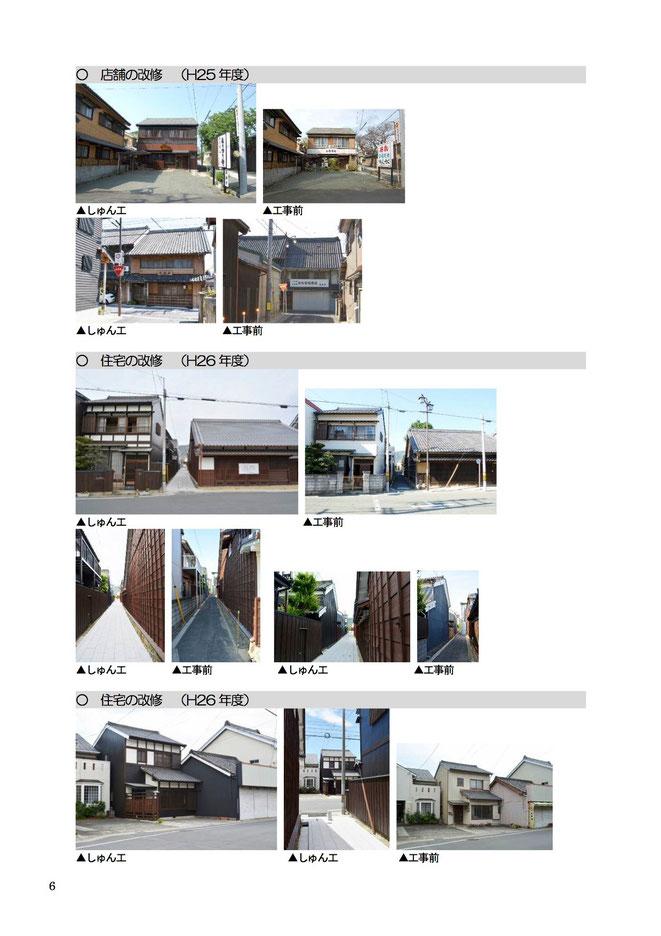 「二川宿景観形成地区」の指定範囲を拡大する〜(抜粋)