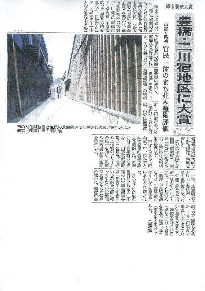 二川宿 都市景観大賞受賞 東愛知新聞〜
