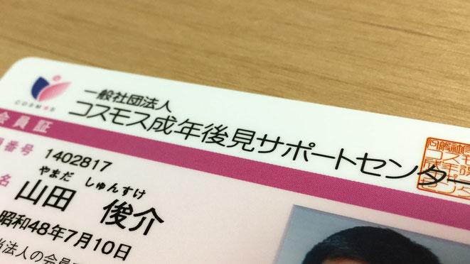 会員証の写真です。群馬県前橋市の特定行政書士ふくろう事務所は成年後見制度利用のお手伝いをしています。