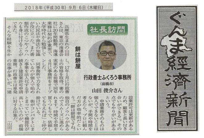 ぐんま経済新聞の「社長訪問」に掲載していただいた前橋市の行政書士ふくろう事務所代表山田俊介