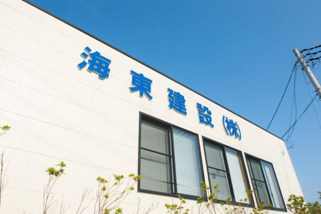 茨城県の解体工事は海東建設