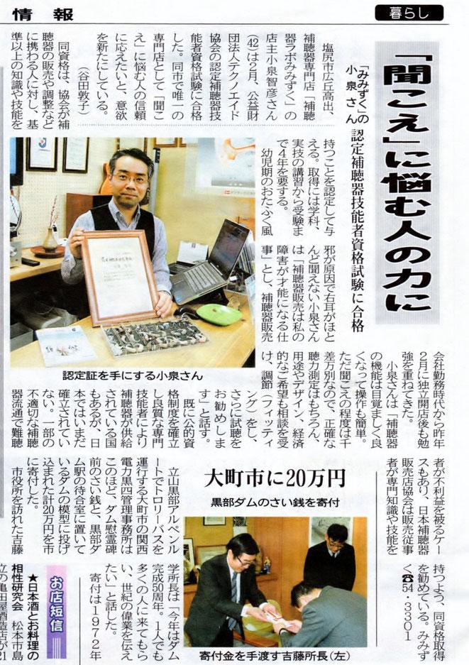 3月14日 タウン情報記事
