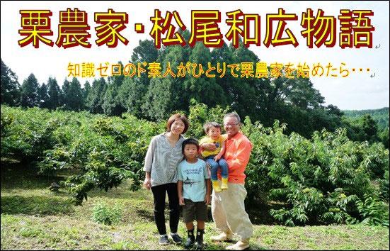 栗農家・松尾和広の物語