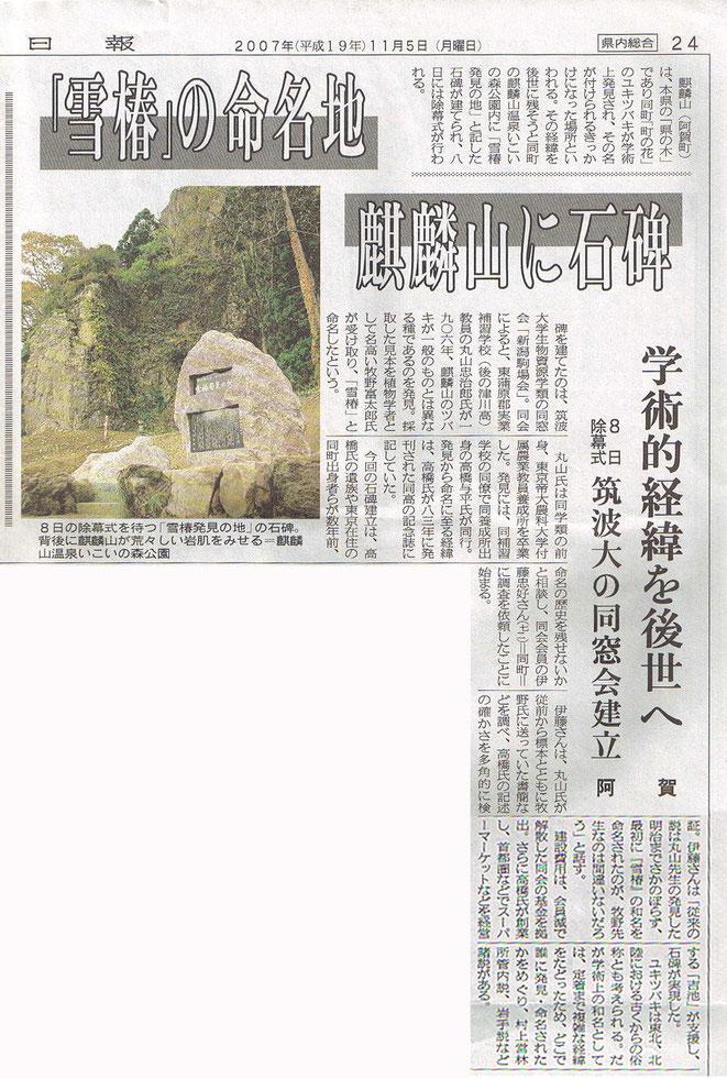 「雪椿発見の地」記念碑建立の記事の切り抜き写真