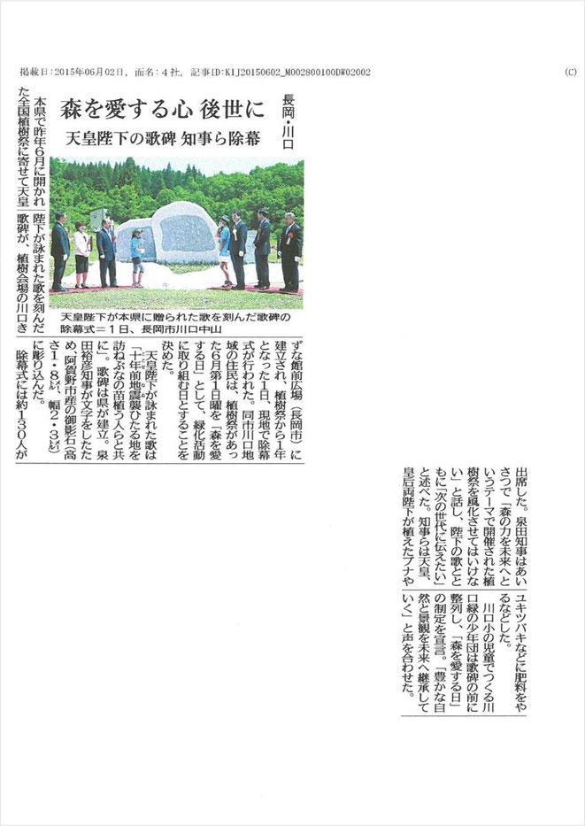 天皇陛下の歌碑建立の記事(2015年6月2日 新潟日報)