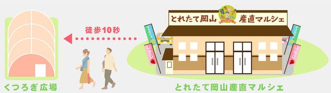 とれたて岡山産直マルシェから徒歩10秒のくつろぎ広場!お子様にも人気の遊具スペースがございます。