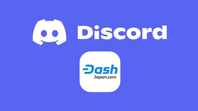 DashJapan.comのDiscordサーバー