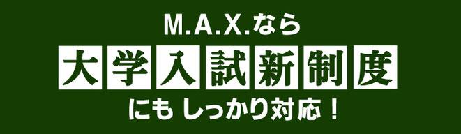 M.A.X.なら大学入試新制度にもしっかり対応