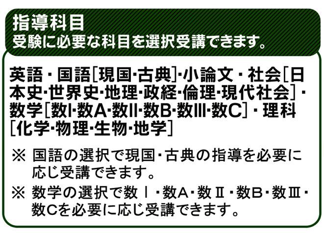 指導科目・受験に必要な科目を選択受講できます。英語・国語・現国・古典・小論文・社会・日本史・世界史・地理・政経・倫理・現代社会・数学・数I・数A・数II・数B・数Ⅲ・数C・化学・物理・生物・地学・国語の選択で現国・古典の指導を必要に応じ受講できます。数学の選択で数I・数A・数II・数B・数Ⅲ・数Cを必要に応じ受講できます