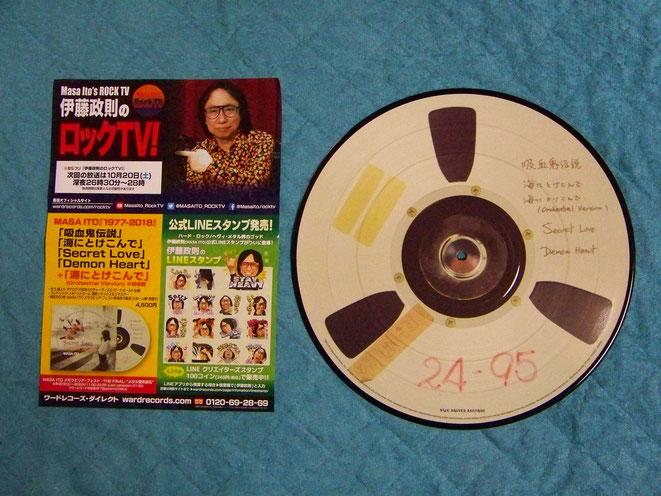 レコード盤と伊藤氏のチラシ。チラシ左下の広告に注目!