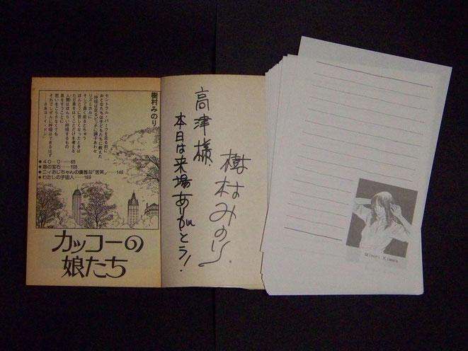 どの本にサインを・・・と迷ったが、結局これに。^_^; 右はサービスしていただいたメモ用紙。