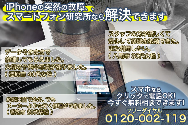 iPhone修理奈良スマートフォン研究所