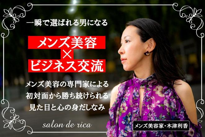 メンズ美容のオンラインサロン【salon de rica】サロンドリカ