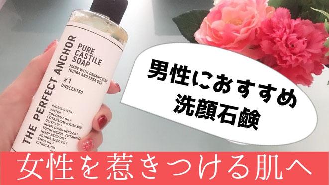 メンズにおすすめの洗顔石鹸 ザ・パーフェクトアンカー【メンズ美容講座】