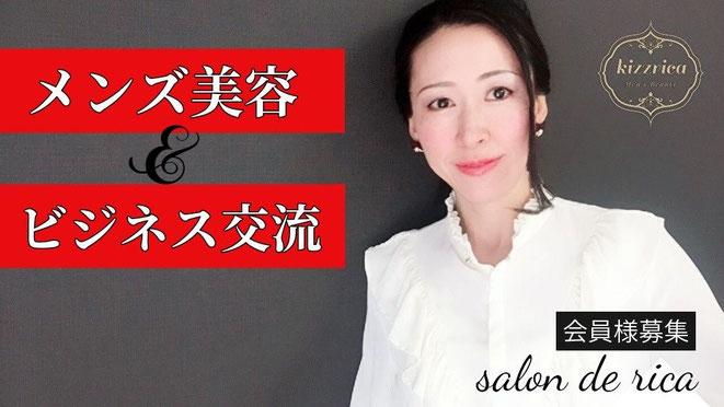 メンズ美容のオンラインサロン
