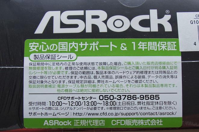ASRock G10 サポート