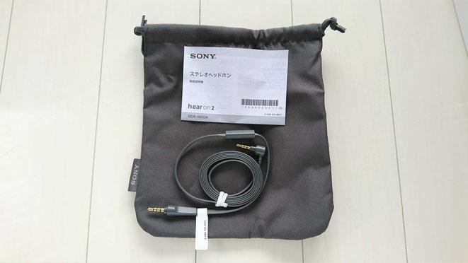 MDR-H600A 付属品