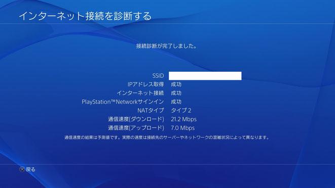 PS4 WiFi 速度 無線