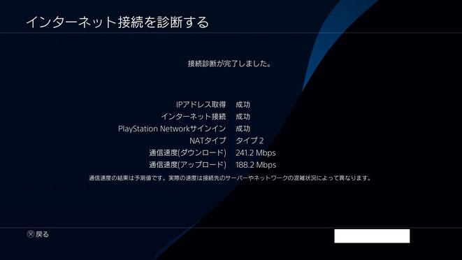 PS4 速度  有線