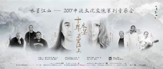 Deutsch-Chinesisches Gitarrenprojekt - Heike Matthiesen & Chen Zezhao vom 18. bis 26. Juli 2017 in Beijing