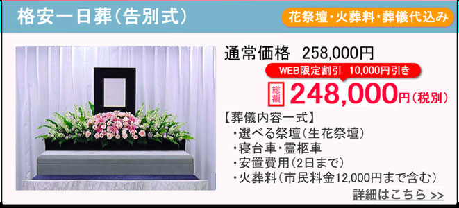 羽生市 格安一日葬338000円 お料理・返礼品・葬儀代込み