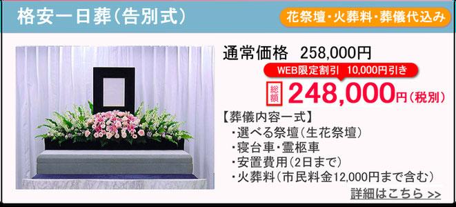 久喜市 格安一日葬338000円 お料理・返礼品・葬儀代込み