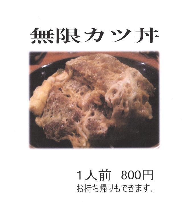 無限カツ丼800円