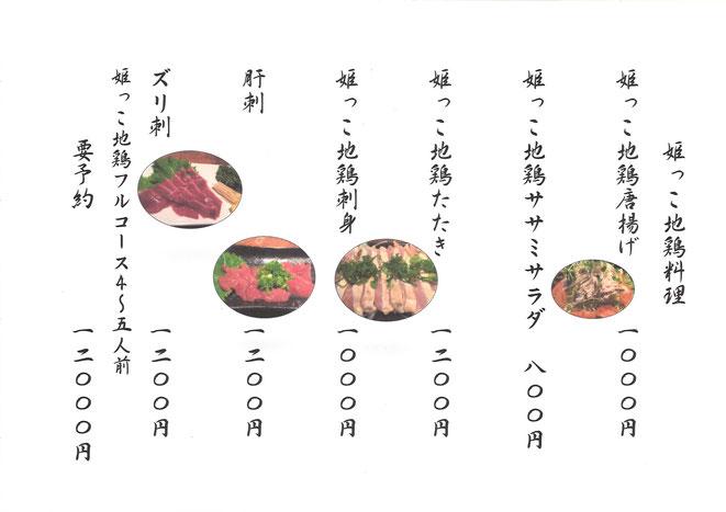 姫っこ地鶏料理