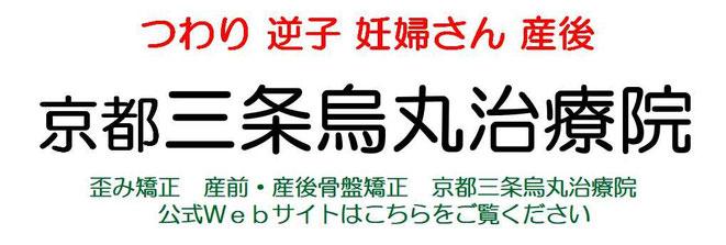 京都三条烏丸治療院、つわり、逆子、妊婦さん、産後の整骨院ページへ